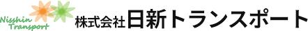 株式会社日新トランスポート
