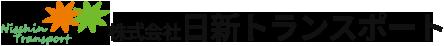株式会社日新トランスポートは神奈川県相模原市を中心に2つの営業所を展開。|株式会社日新トランスポート